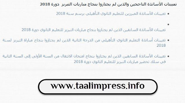 تعيينات الأساتذة الناجحين والذين لم يجتازوا بنجاح مباريات التبريز دورة 2018