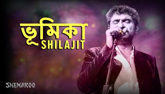 Bhumika by Shilajit Majumdar Song