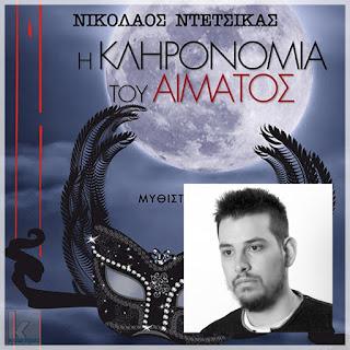 Από το εξώφυλλο του μυθιστορήματος του Νικόλαου Ντέτσικα, Η κληρονομιά του αίματος, και φωτογραφία του ίδιου