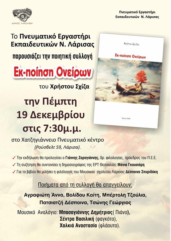 «Εκ-ποίηση Ονείρων» του Χρήστου Σχίζα στο Χατζηγιάννειο