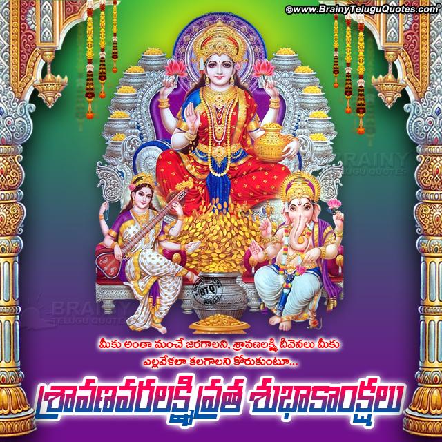 telugu bhakti greetings, happy varalakshmi vratam greetings, sravana masam greetings in telugu,