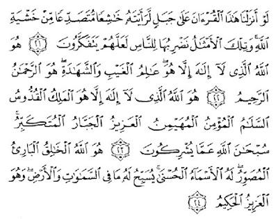8 Khasiat Dan Fadhilah Dari Surat Al Hasyr Ayat 21 24