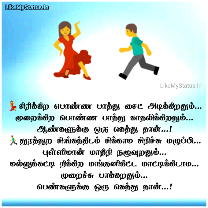 ஆண் பெண்... Male Female Tamil Quote With Image...