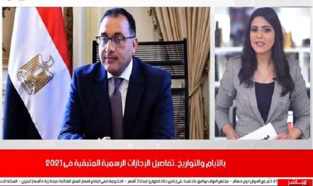 مواعيد الإجازات والعطلات الرسمية المتبقية في عام 2021 في مصر