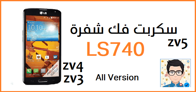 سكربت فك شفرة UNLOCK SIM LG LS740 جميع الاصدارات