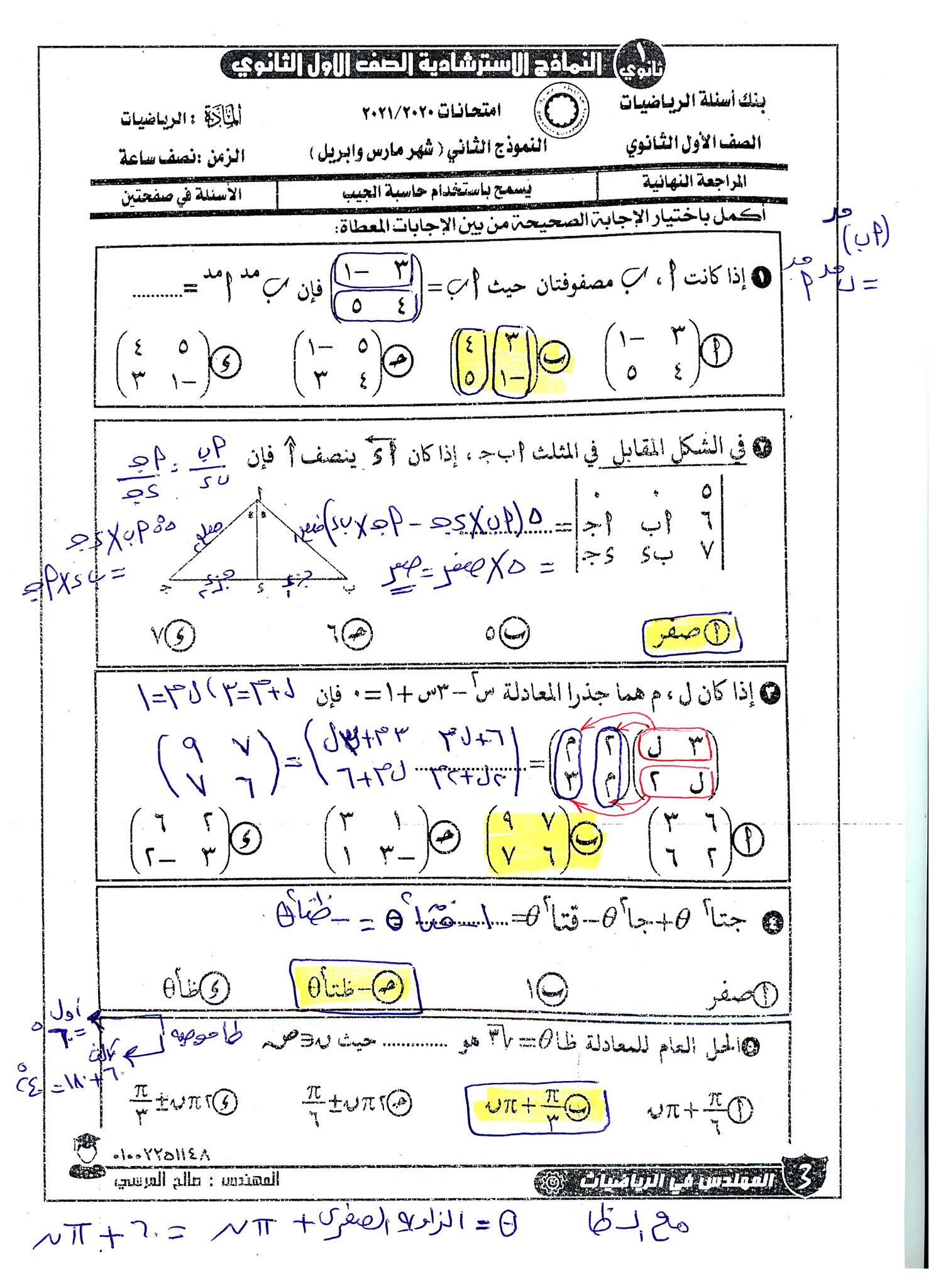 مراجعة ليلة الامتحان رياضيات للصف الأول الثانوي ترم ثاني.. ملخص كامل متكامل للقوانين و حل النماذج الاسترشادية 9