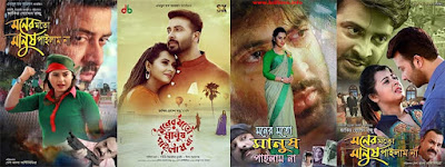 "Moner Moto Manush Pailam Na (2019)  In the previous Eid-al-Fitr, tow movies acted by Shakib Khan was released called 'Password' and 'Nolok' but in Eid-al-Adha, 'Moner Moto Manush Pailam Na' movie will be released.    Shakib Khan and Bubly in 'Moner Moto manush pailam Na' movie   The film will be shown over hundreds cinema halls in Bangladesh. 'Moner Moto Manush oailam Na' movie is directed by Zakir Hossain Raju in 2019. Story, dialogue and script are also made by him. The film is produced under the banner of Desh Bangla Multimedia. The movie is starred by Shakib Khan and Bubly in the lead roles besides Saberi Alam, Sadek Bacchu, Misa Sawadagor, Don, Basar Masum and others have starred in the film. The film is about corruption and illegal activities occurred in the country and there is lack of sincere, expected people in the government offices. It is respondent for them. The film describes the protesting story through a love story.     Roshan and Bobby in Beporowa (2019) Movie  Beporowa (2019)  Beporowa is a kind of action thriller film. The film is directed by Raja Chanda in 2019. The film is starred by Roshan and Bobby in the lead roles. The film is produced by Jaaz Multimedia. The film is also starred by Kazi Hayat , Shahidul Islam Sachchu, Kamal, Rebeka, Tariq Anam Khan, Khalid Hossain and others in the supporting characters. The film is a remake of the Telugu movie 'Bruce Lee The Fighter' directed by Srinu Vaitla and starred by Ram Charan and rakul Preet Singh in the lead roles. Beporowa movie has been shot at different places in Hyderabad, India. There are four songs in the cinema. The film will be released on 11 August, 2019, in about 80 cinema halls.   Shakil Khan and Arpa in Valobashar Jala (2019) Movie   Valobashar Jala(2019)  Valobashar Jala is a Bangladeshi romantic fiction film of 'Nag-Nagini' love story. The film is directed by Bashir Ahmed in 2019. The film is starred by the new comer Shakil Khan and Arpa. The film is also starred by Sabnam Parvin, Afzal Sharif and others in the supporting characters. The film will be shown in approximately ten (10) cinema halls in Bangladesh.  ""The story of the film is like that… Shakil Khan's father kills Nag. Nagini wants to revenge by destroying Shakil's family. Nagi ni kills Shakil's mother. After that one day Nagini wants to kill Shakil but heroine Arpa requests her to release her lover."""