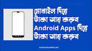 মোবাইল দিয়ে টাকা আয় করুন 2021 | Android Apps দিয়ে টাকা আয় করুন