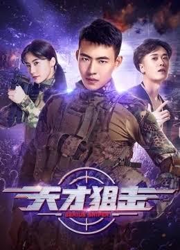 Sniper Genius (2020)
