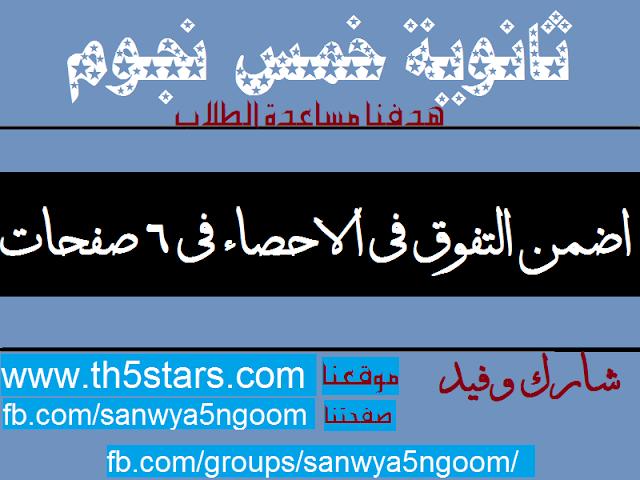 افضل ملخص لمراجعة الاحصاء للثانوية العامة أستاذ - أحمد الشنتوري