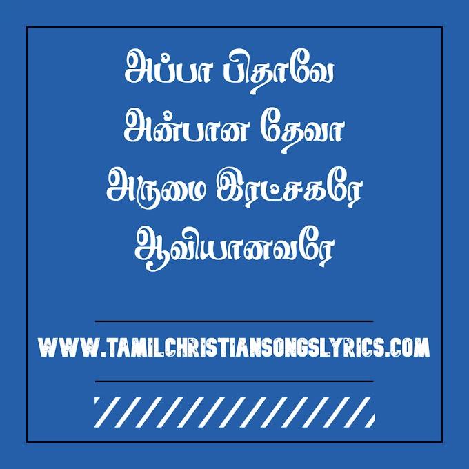 Tamil Song - 420 - Appa Pithave Anpaana