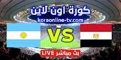 نتيجة مباراة مصر والأرجنتين بث مباشر اون لاين 25-07-2021 الألعاب الأولمبية 2020
