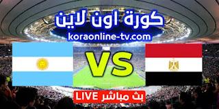 مشاهدة مباراة مصر والأرجنتين بث مباشر اون لاين 25-07-2021 الألعاب الأولمبية 2020