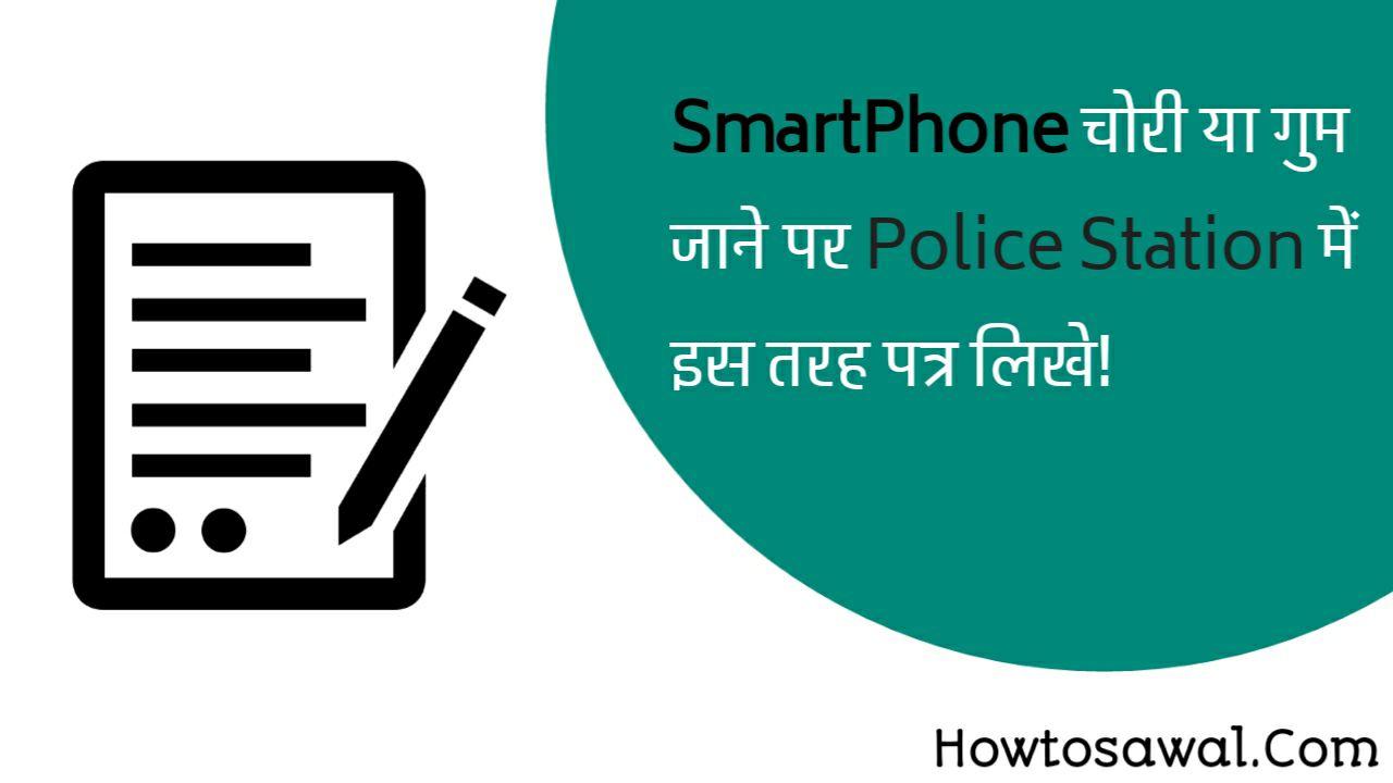 sim card lost application in hindi | howtosawal.com