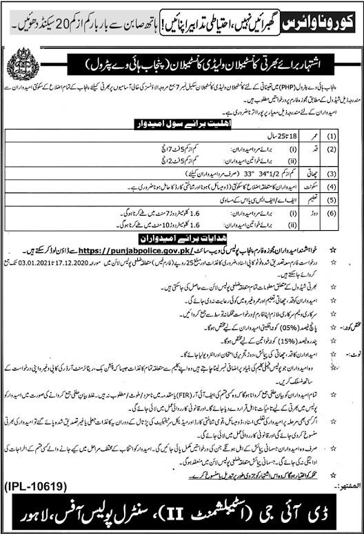 Punjab Highway Patrolling Police Jobs 2021, Motorway Police Advertisement