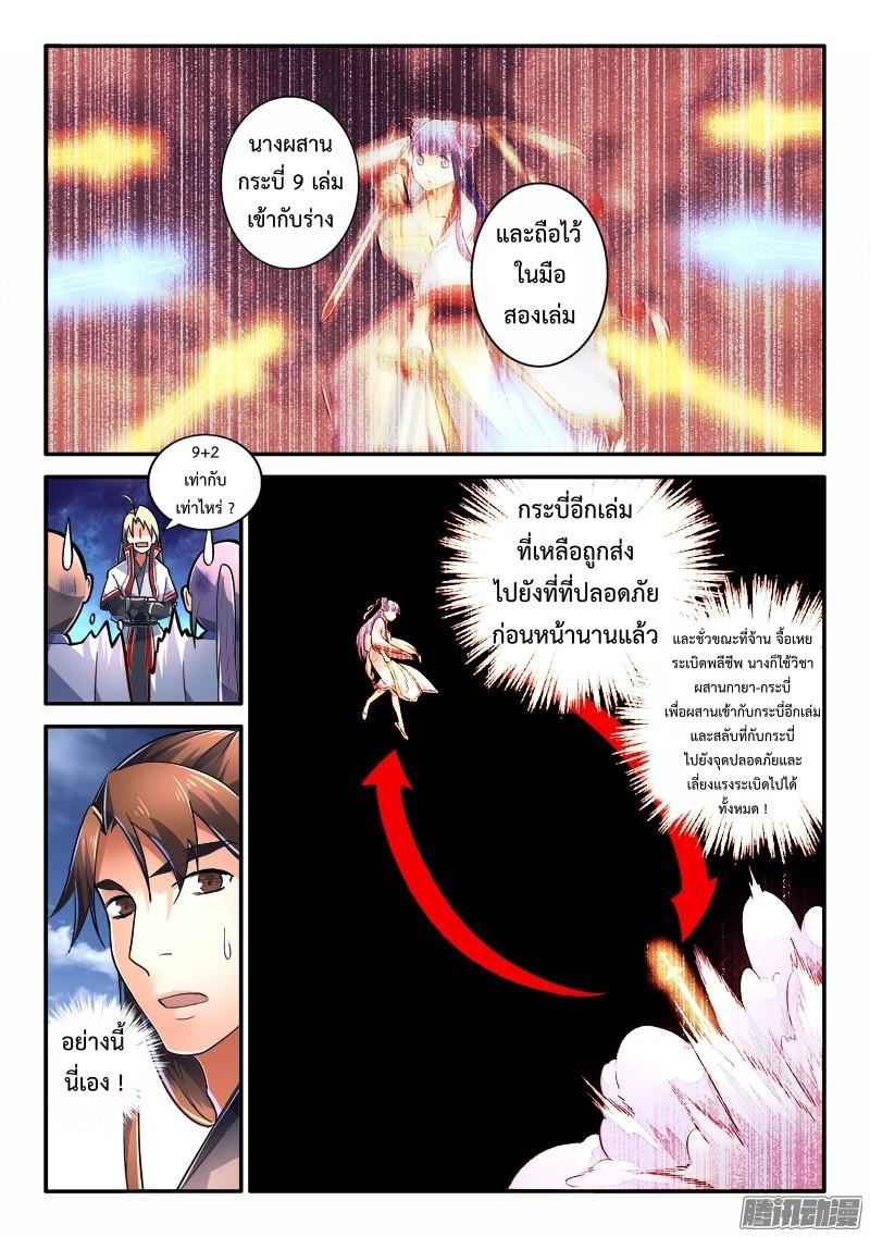 อ่านการ์ตูน Spirit Blade Mountain 231 ภาพที่ 8