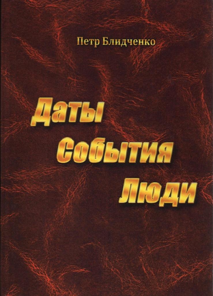Блидченко Лисичанск