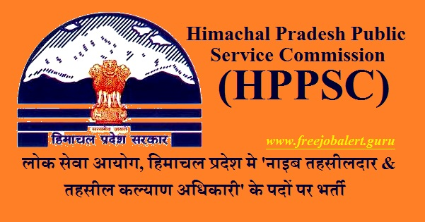 Himachal Pradesh Public Service Commission, HPPSC, PSC, PSC Recruitment, HP, Himachal Pradesh, Naib Tehsildar, Graduation, Latest Jobs, hppsc logo