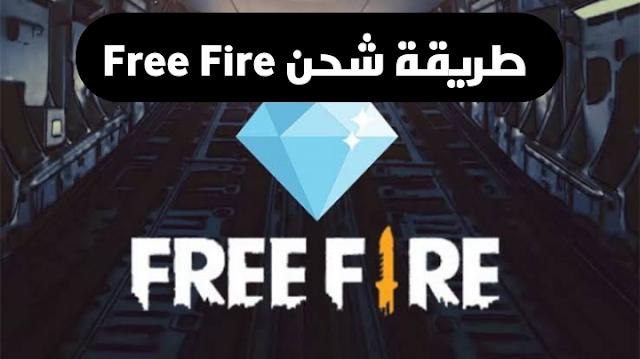 أفضل موقع لشحن جواهر فري فاير عن طريق ID بالبايبال الغير مفعل Free Fire