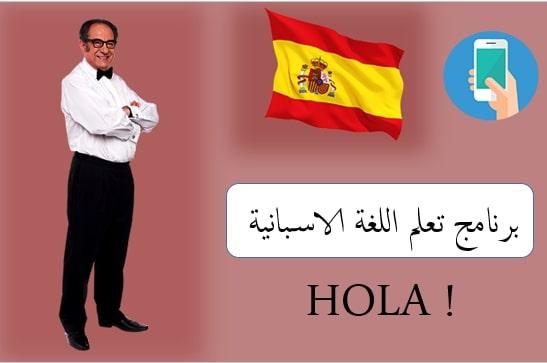 برنامج تعلم اللغة الاسبانية