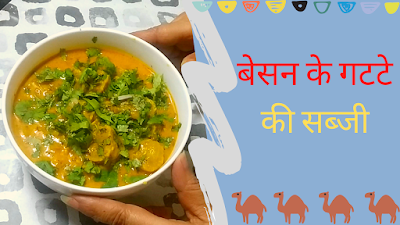 Besan Gatte Ki Sabzi | बेसन गट्टे की सब्जी ।  देसी राजस्थानी तरीका