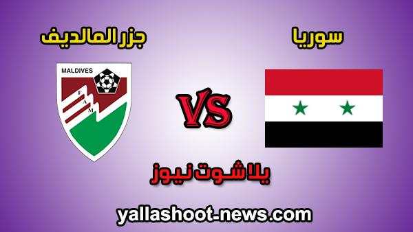 نتيجة مباراة سوريا وجزر المالديف اليوم 10-10-2019 تصفيات آسيا المؤهلة لكأس العالم 2022
