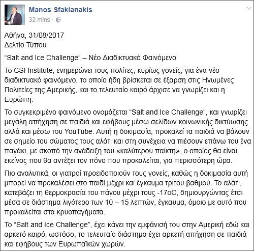 salt-and-ice-challenge-sfakianaki