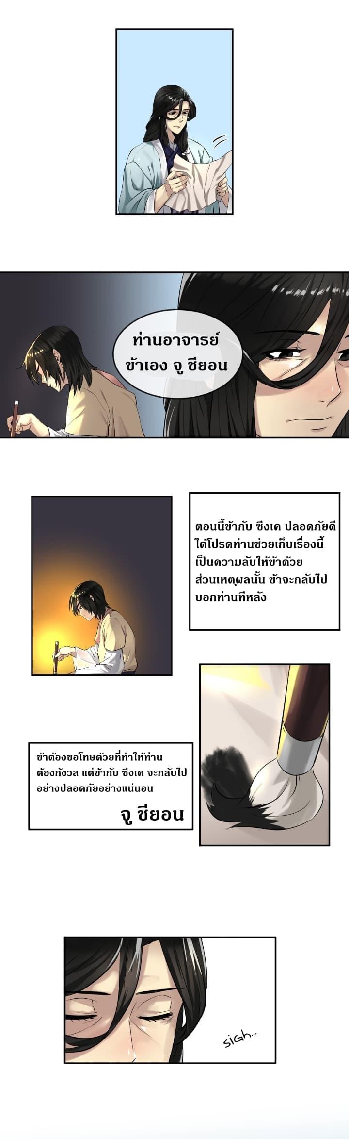 Volcanic Age - หน้า 10