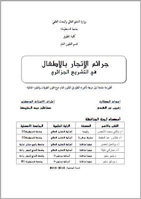 أطروحة دكتوراه: جرائم الإتجار بالأطفال في التشريع الجزائري PDF