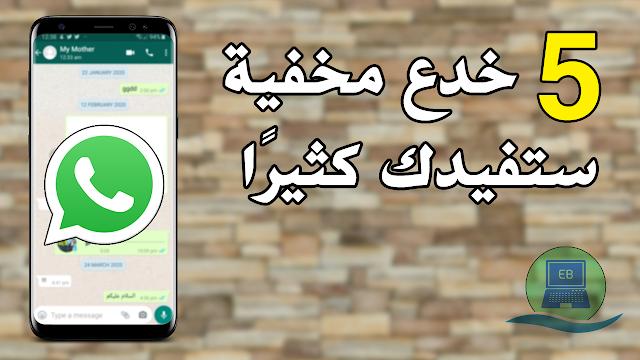 أفضل 5 خدع ومميزات مخفية في الواتس اب (Whatsapp) مهمة ستفيدك في استخدام التطبيق 2020
