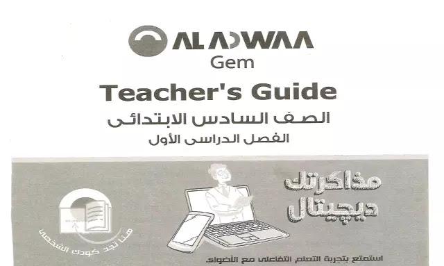 اجابات كتاب جيم Gem لغة انجليزية للصف السادس الابتدائي ترم اول 2022