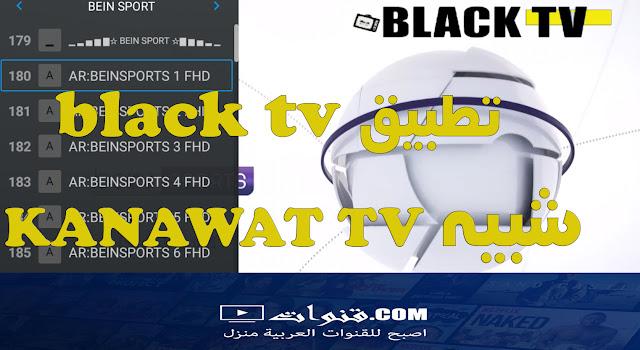 تطبيق black tv هوا تطبيق  يشبه كثيرا تطبيق KANAWAT الغني على تعريف والذى يعمل بكود تفعيل ، وقد كنا شرحنا كيف يعمل تطبيق  KANAWAT TV ولا     كن للاسف توقف الكود عن العمل لذالك اتية لكم اليوم بتطبيق  black tv