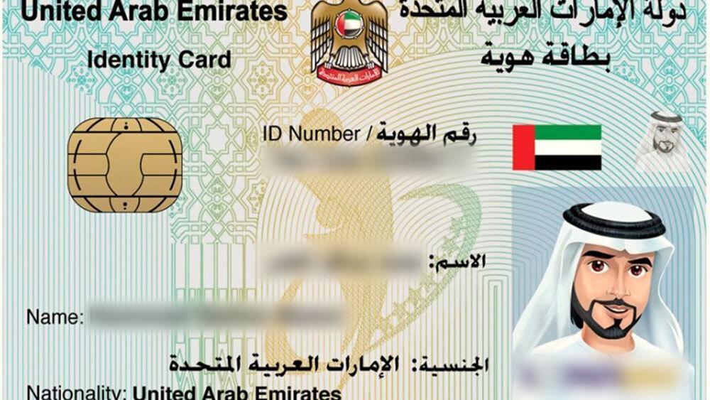 e-Version Emirates ID