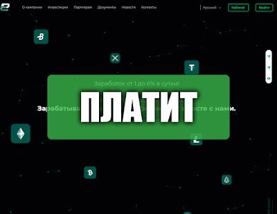 Скриншоты выплат с хайпа primefund.capital