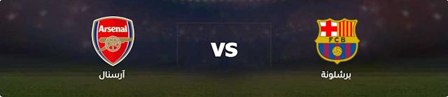 مشاهدة مباراة برشلونة وأرسنال بث مباشر اليوم الأحد 04-08-2019 كأس جوهان غامبر