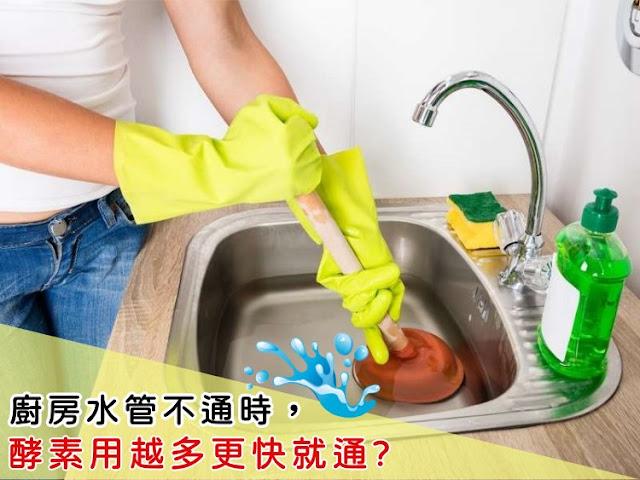 廚房水管不通時酵素用越多越快就通?