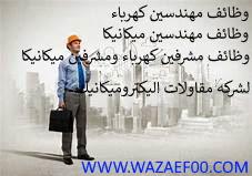 وظائف مهندسين كهرباء وظائف مهندسين ميكانيكا وظائف مشرفين كهرباء ومشرفين ميكانيكا