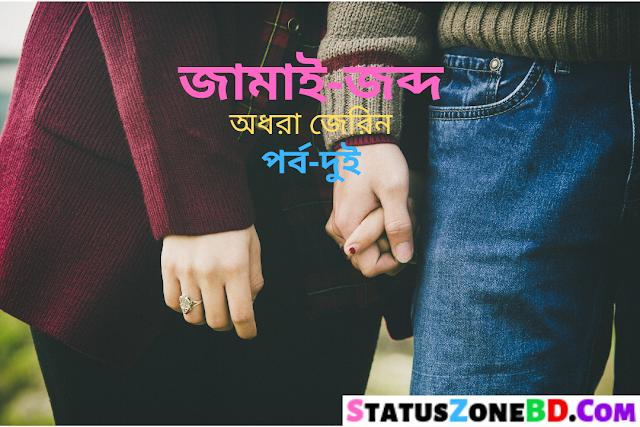 Romantic Love Story | True Love Story real love story, short story, romantic love story, romantic story, short love story, children stories, love story book, true love story,