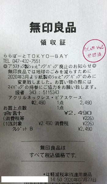無印良品 ららぽーとTOKYO-BAY 2020/7/23 のレシート