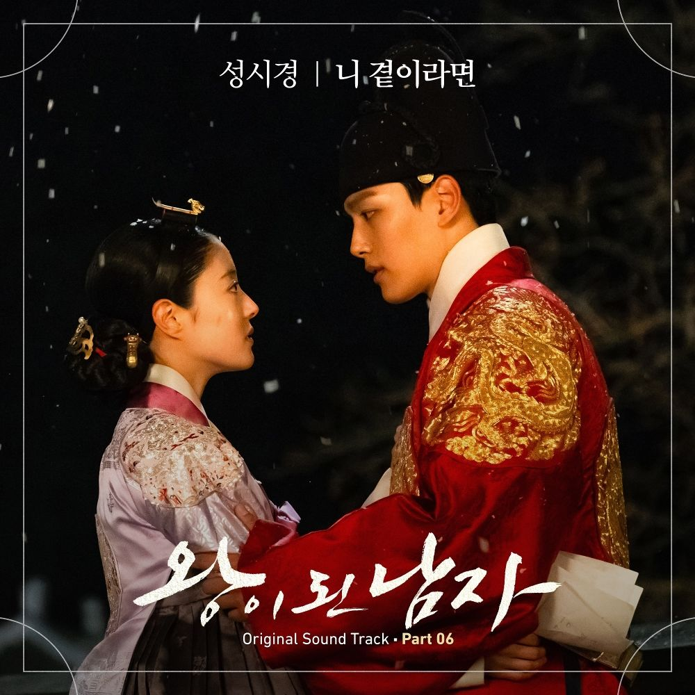 Sung Si Kyung – The Crowned Clown OST Part.6