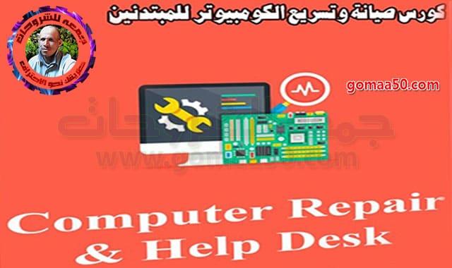 كورس صيانة وتسريع الكمبيوتر للمبتدئين  Computer Repair & Help Desk