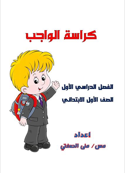 كراسة الواجب صف أول فصل أول لغة عربية