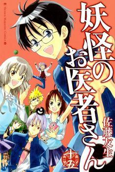 Youkai no Oisha-san Manga