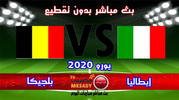 مشاهدة مباراة ايطاليا وبلجيكا بث مباشر