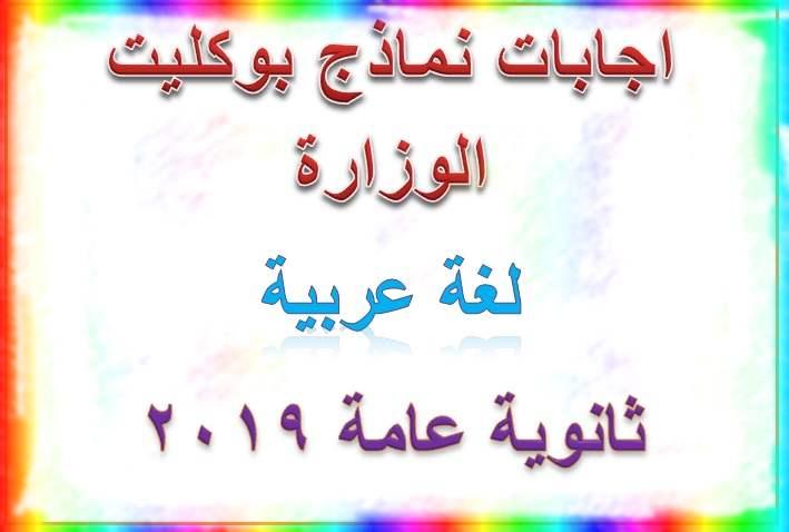 اجابات نماذج بوكليت الوزارة التجريبية فى اللغة العربية للصف الثالث الثانوى 2019
