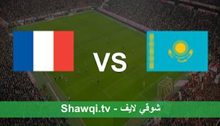 مشاهدة مباراة كازاخستان وفرنسا بث مباشر اليوم بتاريخ 28-03-2021 في تصفيات كأس العالم
