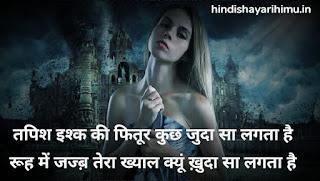 Emotional Shayari On Love