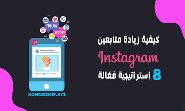 متابعين Instagram مجانا