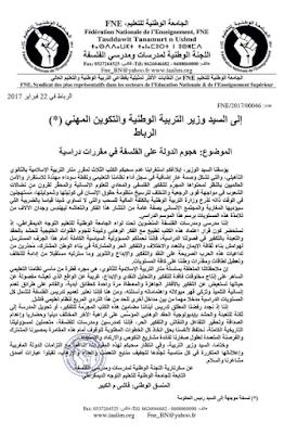 الجامعة الوطنية للتعليم التوجه الديمقراطي تراسل وزير التربية ورئيس الحكومة حول الهجوم على الفلسفة
