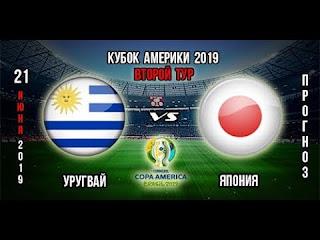 Уругвай – Япония смотреть онлайн бесплатно 21 июня 2019 прямая трансляция в 02:00 МСК.